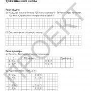 3 кл Математика тетрадь 2 часть на рус яз_Страница_55