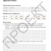 3 кл Математика тетрадь 2 часть на рус яз_Страница_67