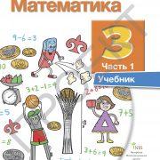 3 кл Математика учебник 1 часть на рус яз_Страница_001