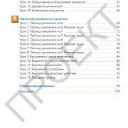 3 кл Математика учебник 1 часть на рус яз_Страница_004