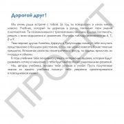 3 кл Математика учебник 1 часть на рус яз_Страница_005