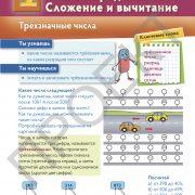 3 кл Математика учебник 1 часть на рус яз_Страница_006