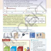 3 кл Математика учебник 1 часть на рус яз_Страница_007