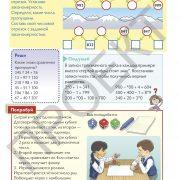 3 кл Математика учебник 1 часть на рус яз_Страница_017