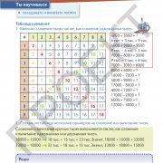 3 кл Математика учебник 1 часть на рус яз_Страница_026
