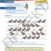 3 кл Математика учебник 1 часть на рус яз_Страница_028