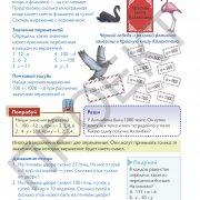 3 кл Математика учебник 1 часть на рус яз_Страница_029