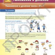 3 кл Математика учебник 1 часть на рус яз_Страница_032