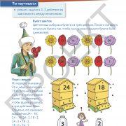 3 кл Математика учебник 1 часть на рус яз_Страница_038