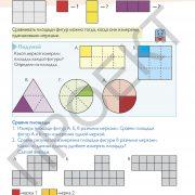 3 кл Математика учебник 1 часть на рус яз_Страница_041
