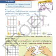 3 кл Математика учебник 1 часть на рус яз_Страница_042