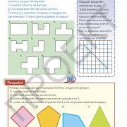 3 кл Математика учебник 1 часть на рус яз_Страница_043