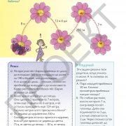 3 кл Математика учебник 1 часть на рус яз_Страница_051