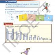 3 кл Математика учебник 1 часть на рус яз_Страница_056
