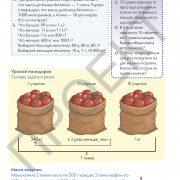 3 кл Математика учебник 1 часть на рус яз_Страница_057