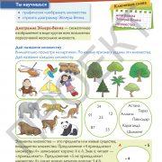 3 кл Математика учебник 1 часть на рус яз_Страница_060