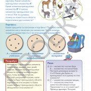 3 кл Математика учебник 1 часть на рус яз_Страница_061