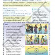 3 кл Математика учебник 1 часть на рус яз_Страница_063