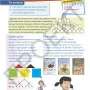 3 кл Математика учебник 1 часть на рус яз_Страница_064