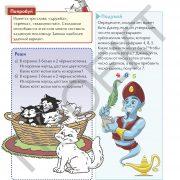 3 кл Математика учебник 1 часть на рус яз_Страница_065