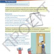 3 кл Математика учебник 1 часть на рус яз_Страница_066