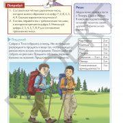 3 кл Математика учебник 1 часть на рус яз_Страница_067