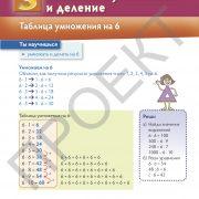 3 кл Математика учебник 1 часть на рус яз_Страница_068