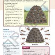 3 кл Математика учебник 1 часть на рус яз_Страница_069