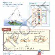 3 кл Математика учебник 1 часть на рус яз_Страница_073