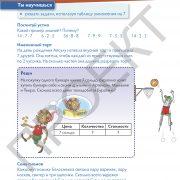 3 кл Математика учебник 1 часть на рус яз_Страница_074