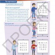 3 кл Математика учебник 1 часть на рус яз_Страница_078