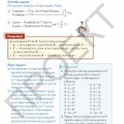 3 кл Математика учебник 1 часть на рус яз_Страница_083