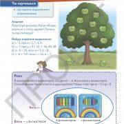 3 кл Математика учебник 1 часть на рус яз_Страница_086
