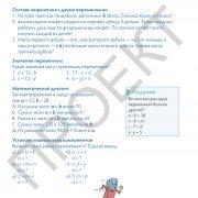 3 кл Математика учебник 1 часть на рус яз_Страница_087