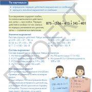 3 кл Математика учебник 1 часть на рус яз_Страница_090