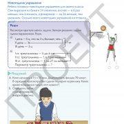 3 кл Математика учебник 1 часть на рус яз_Страница_093