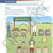 3 кл Математика учебник 1 часть на рус яз_Страница_094