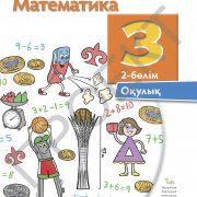 3 кл Математика учебник 2 часть на каз яз_Страница_01
