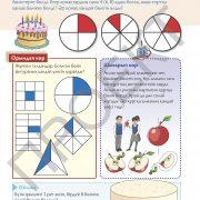 3 кл Математика учебник 2 часть на каз яз_Страница_07