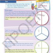 3 кл Математика учебник 2 часть на каз яз_Страница_08