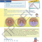 3 кл Математика учебник 2 часть на каз яз_Страница_10
