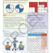 3 кл Математика учебник 2 часть на каз яз_Страница_11