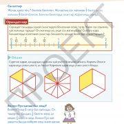 3 кл Математика учебник 2 часть на каз яз_Страница_13