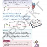 3 кл Математика учебник 2 часть на каз яз_Страница_17