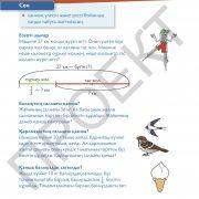 3 кл Математика учебник 2 часть на каз яз_Страница_18