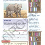 3 кл Математика учебник 2 часть на каз яз_Страница_19