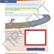 3 кл Математика учебник 2 часть на каз яз_Страница_20