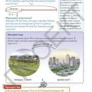 3 кл Математика учебник 2 часть на каз яз_Страница_21