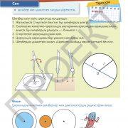 3 кл Математика учебник 2 часть на каз яз_Страница_24