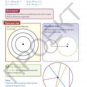 3 кл Математика учебник 2 часть на каз яз_Страница_25